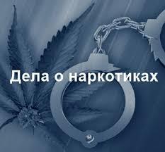 Лучший адвокат по наркотикам