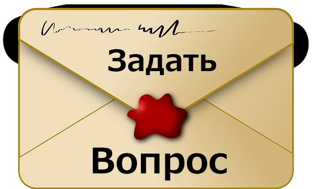 Задать вопрос адвокату с Волгограда